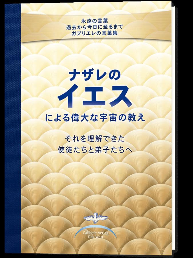 The Great Cosmic Teachings of Jesus of Nazareth in Japanese